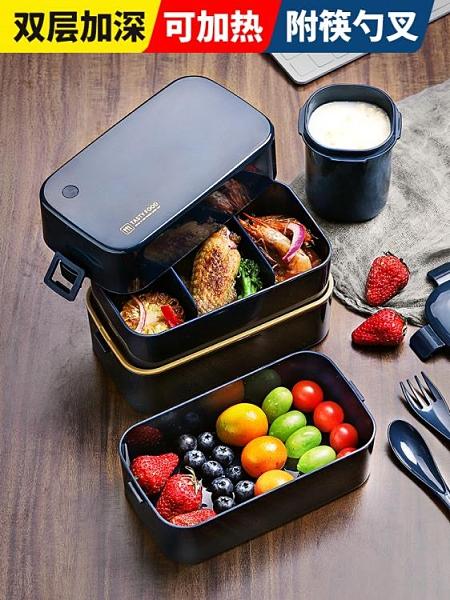 便當盒雙層飯盒便當上班族日式減脂健身分隔型餐盒輕便保溫可微波爐加熱 美物 交換禮物