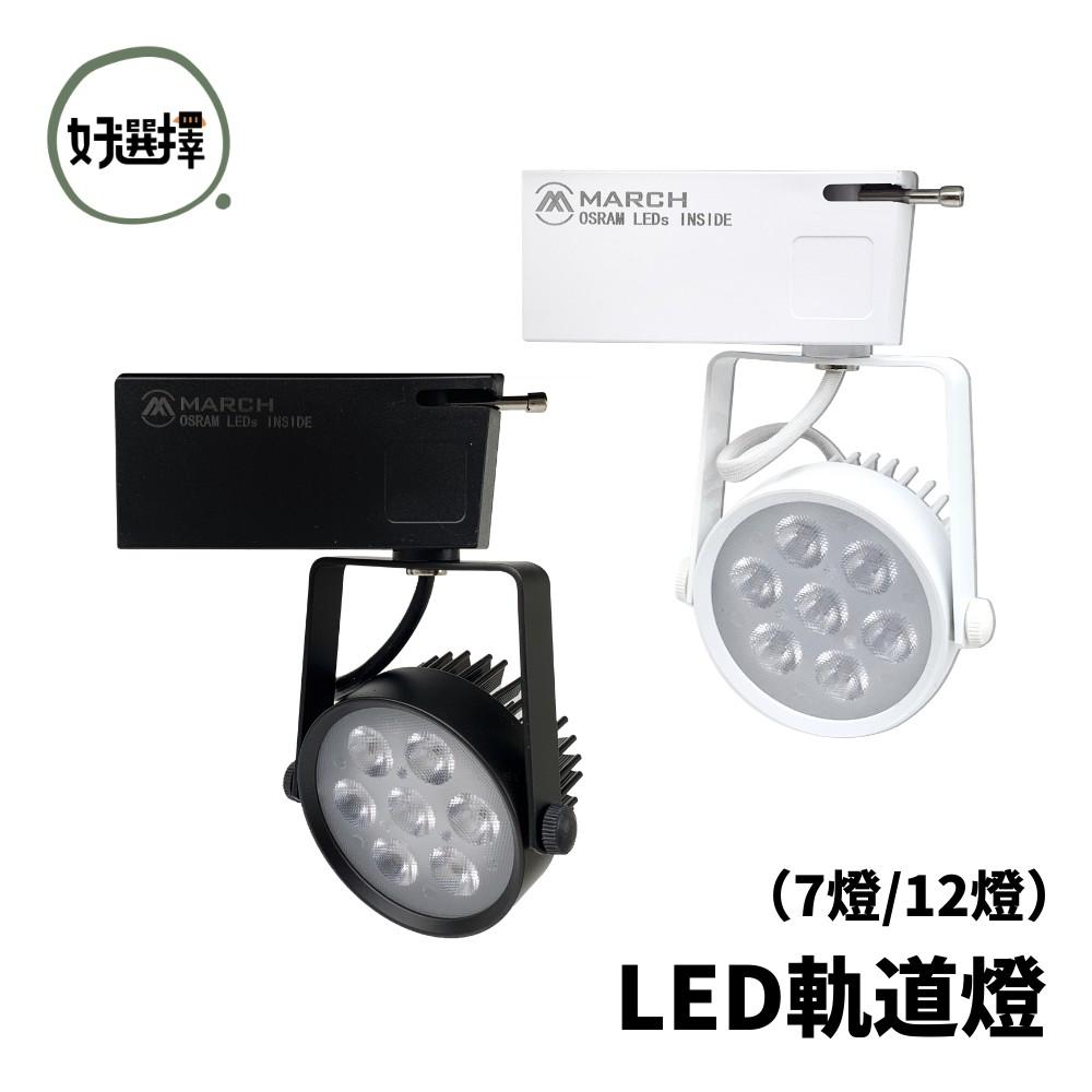 LED 軌道燈 OSRAM晶片 7燈 12燈