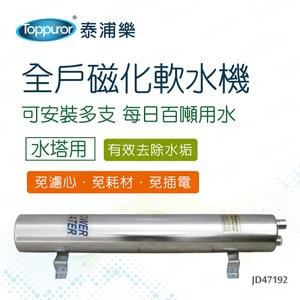 【Toppuror 泰浦樂】全戶式水塔能量磁化軟水機_含基本安裝
