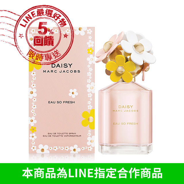 Marc Jacobs 清甜雛菊女性淡香水(125ml)【美麗購】