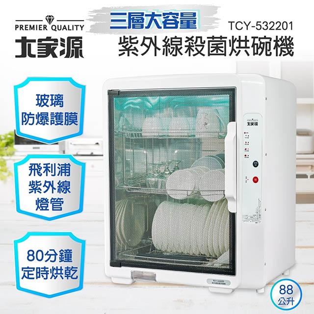 免運 大家源 紫外線殺菌烘碗機 TCY-532201