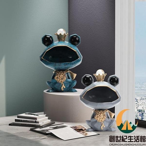 青蛙創意玄關鑰匙收納擺件零食客廳茶幾居家裝飾品【創世紀生活館】