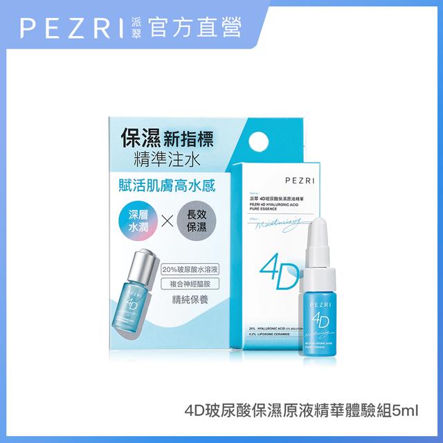 【PEZRI 派翠】4D玻尿酸保濕原液精華5ml