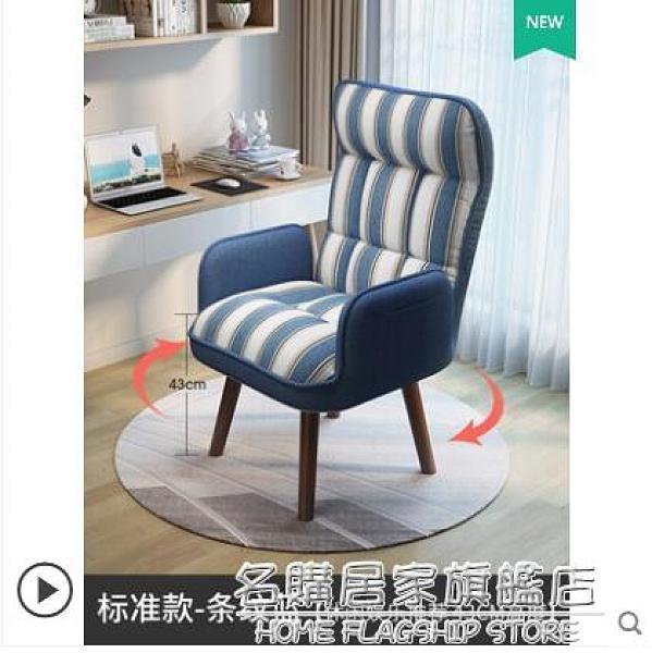 電腦椅家用臥室休閒旋轉椅辦公椅子單人久坐舒適靠背懶人電競沙發 NMS名購新品