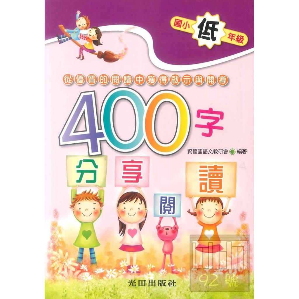 光田國小400字分享閱讀中年級