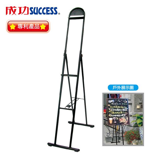 免運 成功 經濟型告示板架1109(台灣製造)