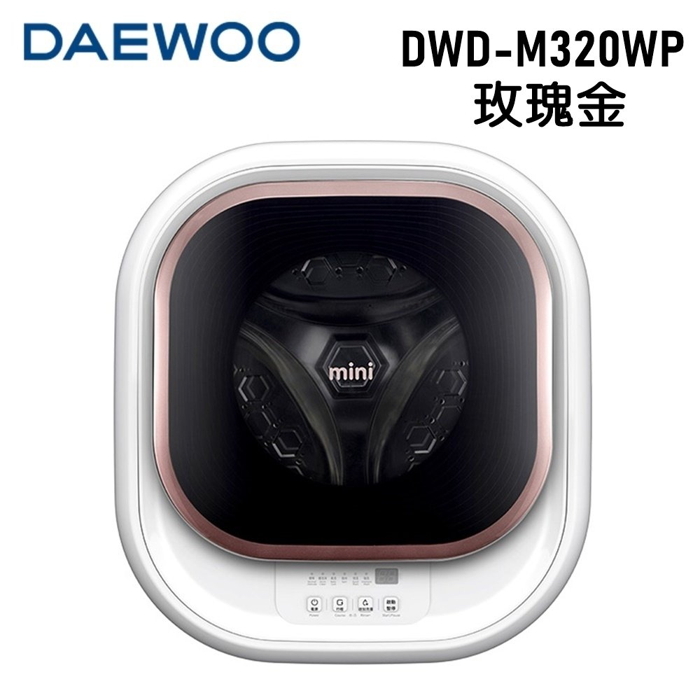 【DAEWOO大宇】3公斤mini壁掛式滾筒洗衣機(玫瑰金) DWD-M320WP 含標準安裝