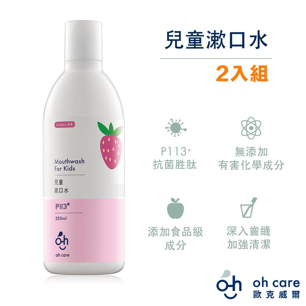 oh care歐克威爾 兒童抗菌漱口水(草莓) 350ml x2入