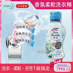 2瓶超值組【日本KAO花王】植萃消臭香氛濃縮柔軟洗衣精780g/瓶粉藍色*2瓶