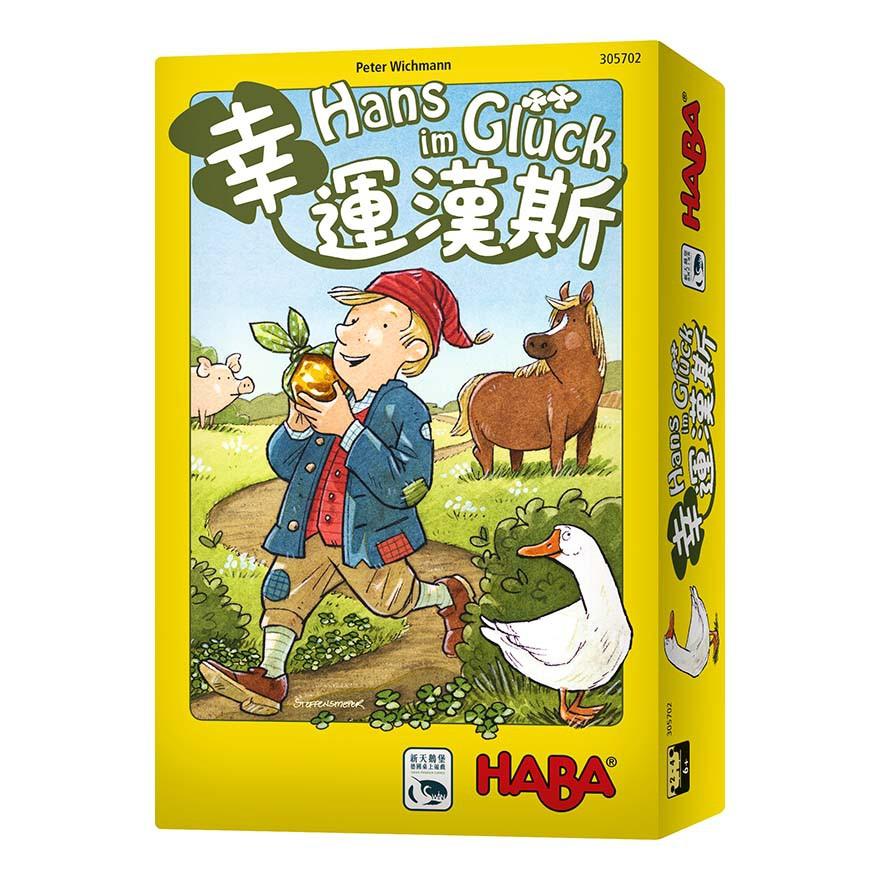 幸運漢斯 Hans Im Gluck 繁體中文版 台北陽光桌遊商城