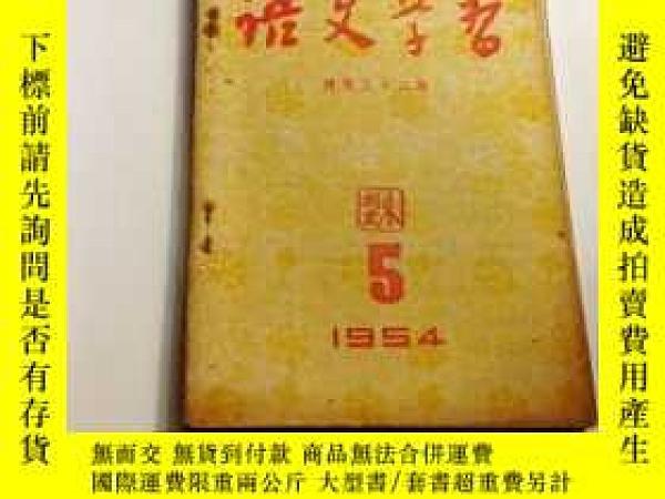 二手書博民逛書店G1421罕見語文學習1954 5(總第32期)Y259056