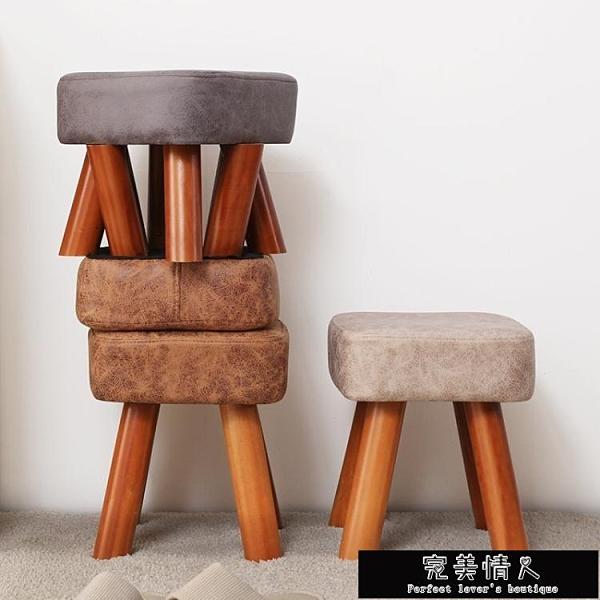 小凳子家用矮凳實木方凳換鞋凳時尚創意成人客廳兒童沙發凳茶【歡樂購新年】