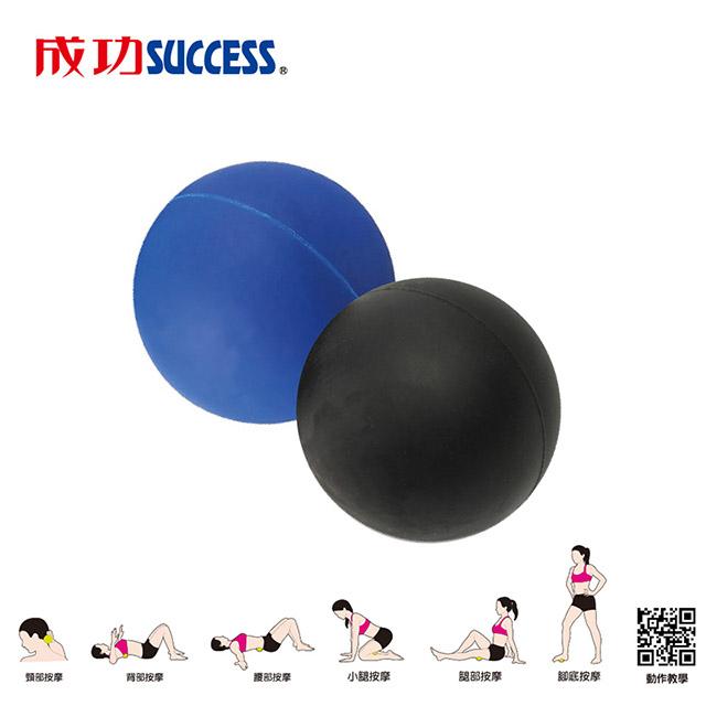 免運 成功 筋膜放鬆按摩球二入 S4717