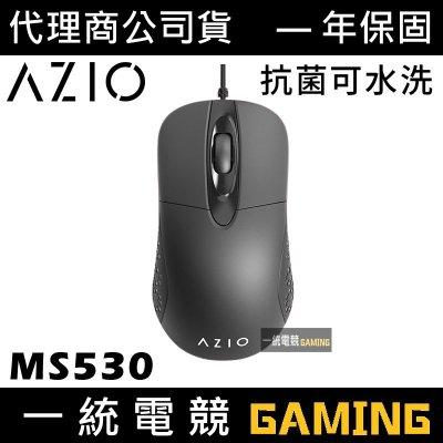 【一統電競】AZIO MS530 抗菌可水洗 光學滑鼠