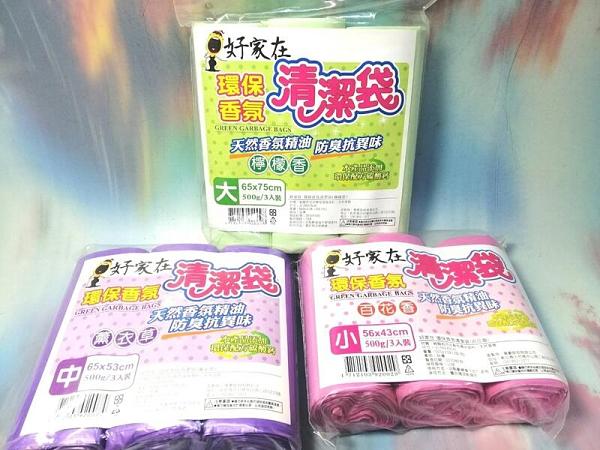 好家在 環保香氛清潔袋3入裝~垃圾袋 清潔袋 有香味的垃圾袋 居家用品《八八八e網購