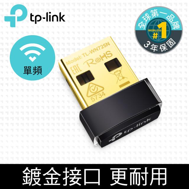 TP-Link TL-WN725N 150Mbps wifi網路USB無線網卡