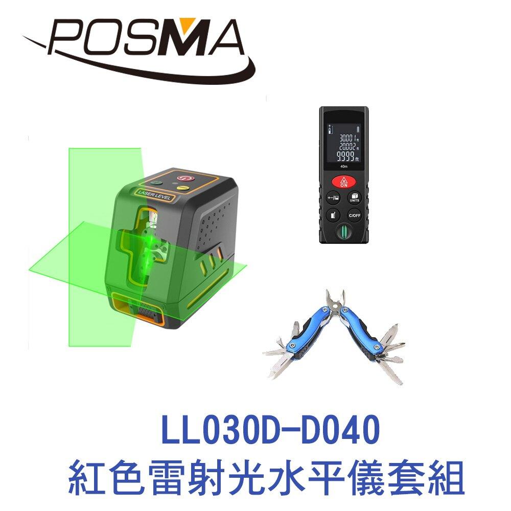 POSMA 綠光雷射水平儀套組 LL030D-D040