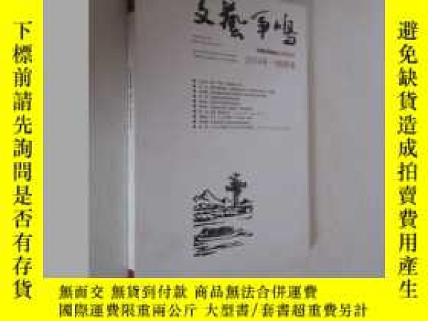 二手書博民逛書店文藝爭鳴罕見2014年5月號Y19945