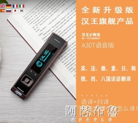 翻譯機 翻譯筆智能翻譯機學生電子辭典外語點語音版同聲翻譯中英電子詞典學習掃描翻譯機