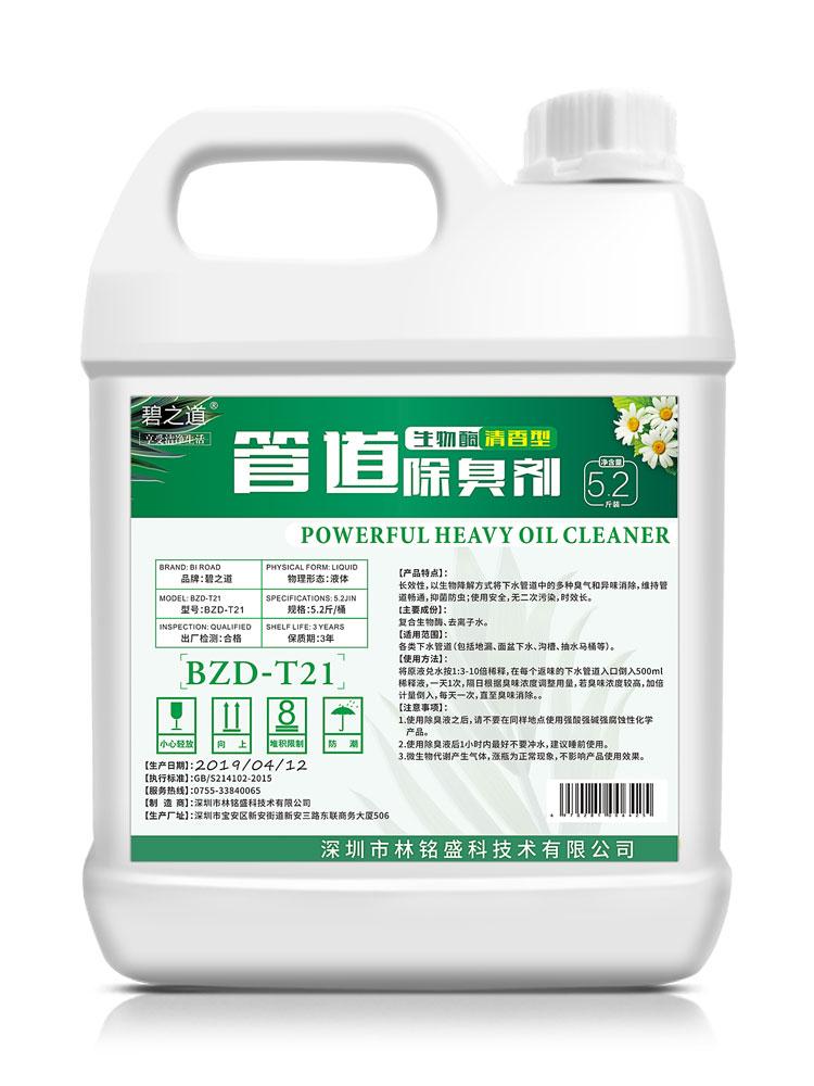 去味劑 下水道除臭劑廁所香薰室內家用廚房衛生間管道異味反味除味劑神器【xy667】