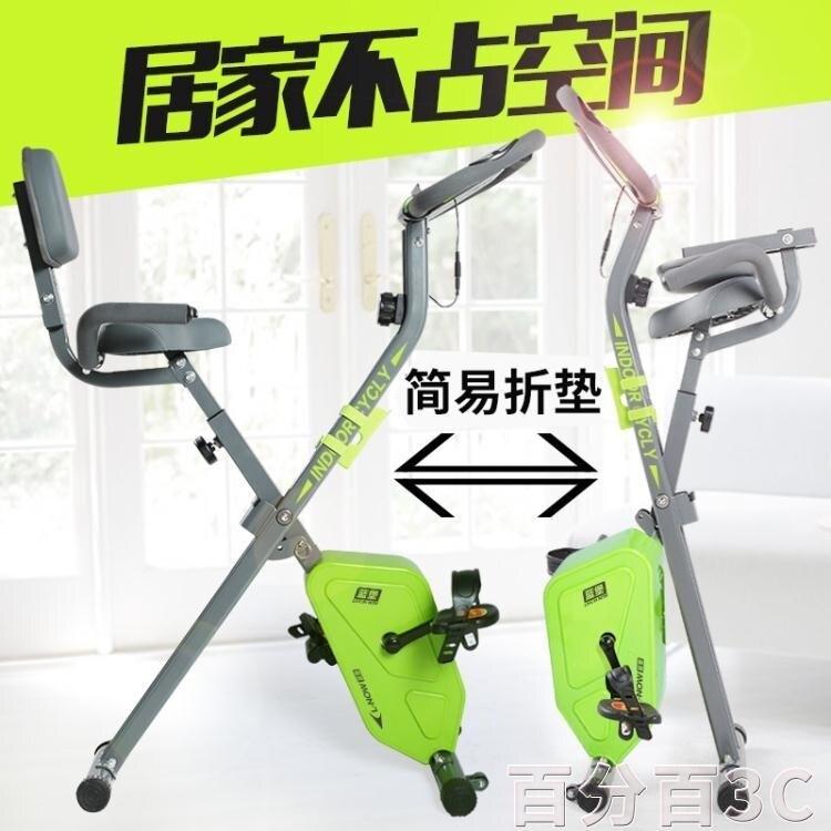 動感單車 藍堡動感單車家用磁控超靜音室內運動自行車健身器材健身車 WJ 交換禮物