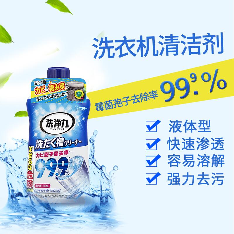 家用全自動滾筒式洗衣機槽清洗劑清潔液殺菌消毒普通老式海爾松下