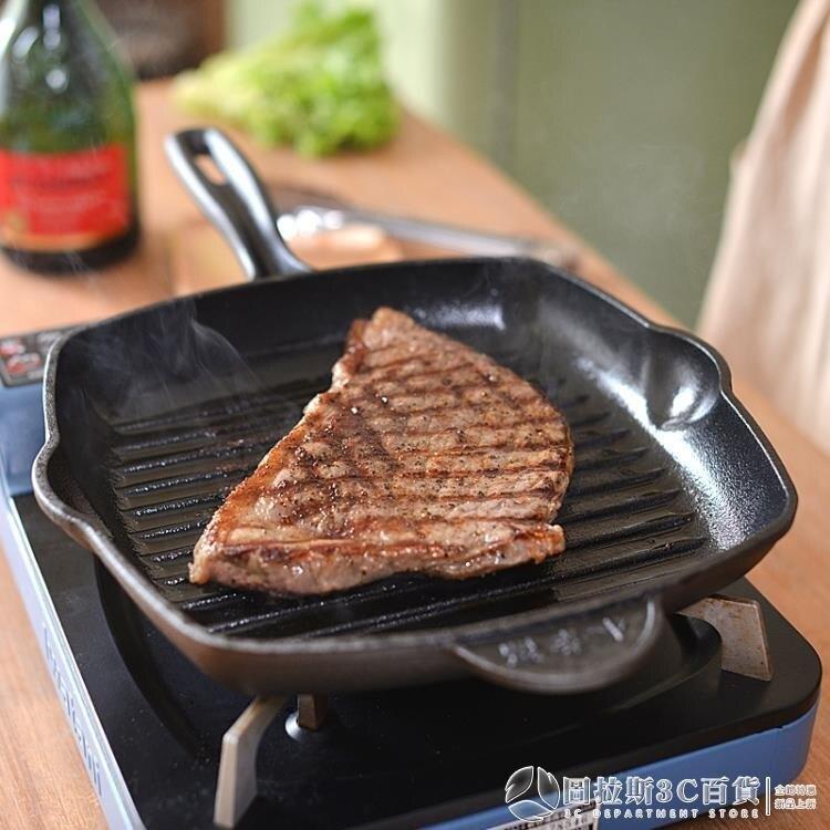 加厚鑄鐵牛排煎鍋 條紋牛排鍋 無涂層不粘家用煎牛扒專用鍋 平底煎鍋