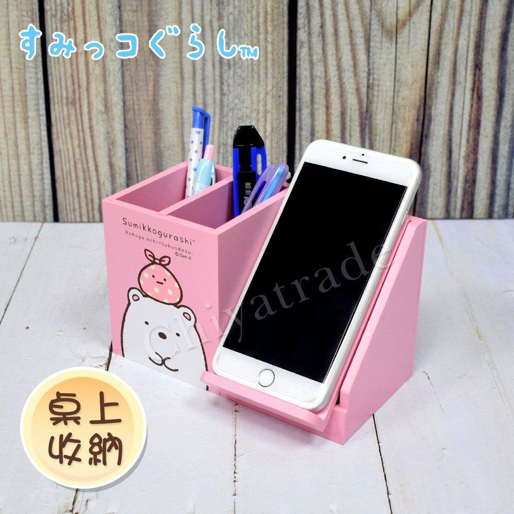 【角落小夥伴】雙格筆筒 掀蓋手機架 置物盒 桌上收納 文具收納(正版授權台灣製)粉色白熊