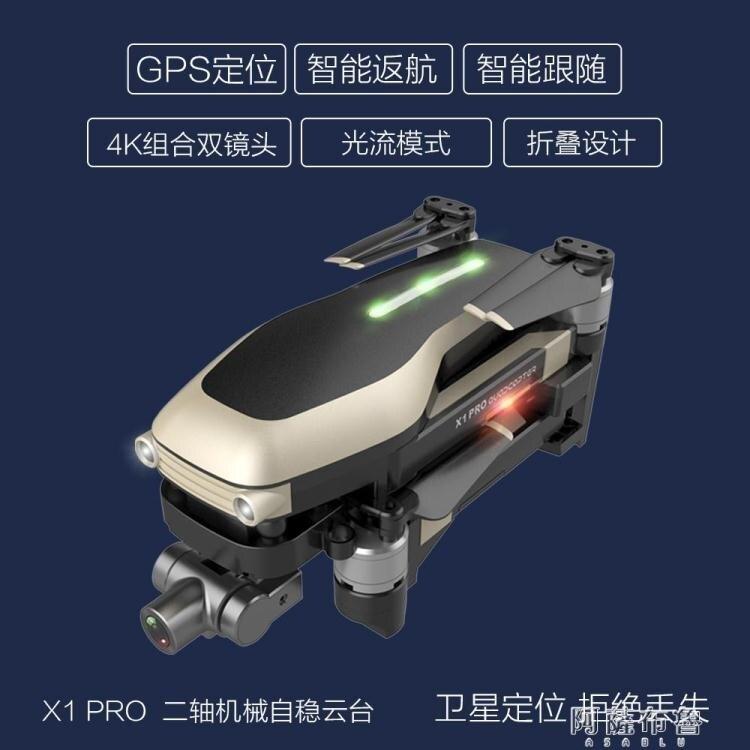 無人機 雙GPS折疊無人機2000米大型專業4k高清航拍器超長續航四軸飛行器 交換禮物