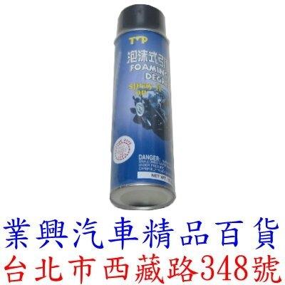 TMP 引擎外表清潔劑 泡沫式 美國原裝進口 (FRRT-0031)