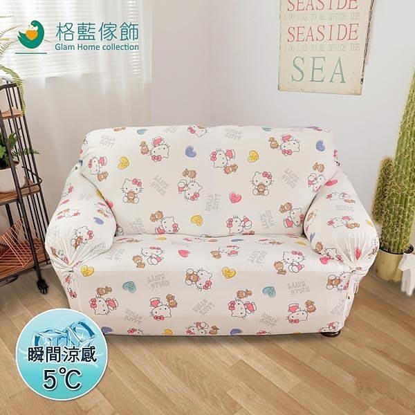 【南紡購物中心】【格藍傢飾】Hello kitty 涼感彈性沙發套-俏皮白1+2+3人