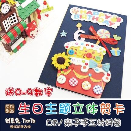 可寫字手工diy立體3d祝福生日快樂蛋糕賀卡片創意網紅手寫小禮物
