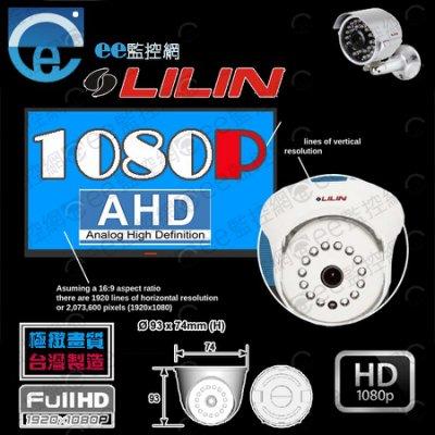 利凌 監視器 LILIN 1080P AHD 攝影機 紅外線 室內專用 半球型 畫質細膩 附變壓器【ee監控網】