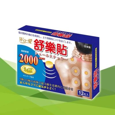 WO-愛 舒樂貼24K金磁力貼片2000高斯(12粒/盒)日本原裝進口