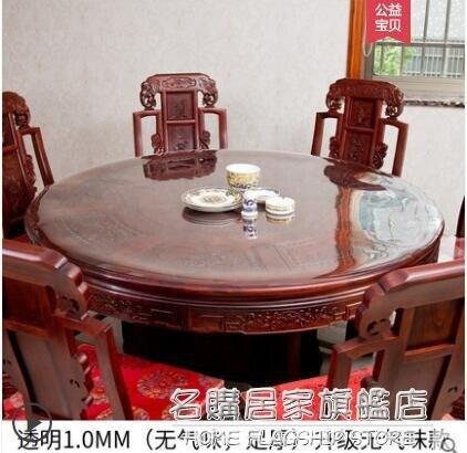 軟玻璃PVC塑料圓桌桌布防水防油防燙免洗台布圓形透明餐桌墊家用 雙12全館85折