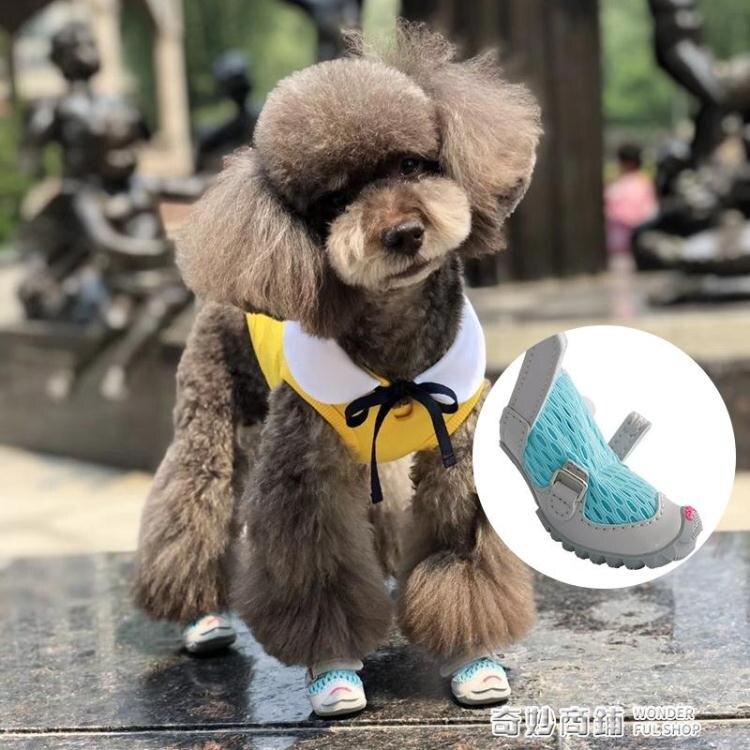 DJJ狗鞋 泰迪透氣網涼鞋寵物狗狗小型犬夏季鞋子fokwow軟底狗鞋子