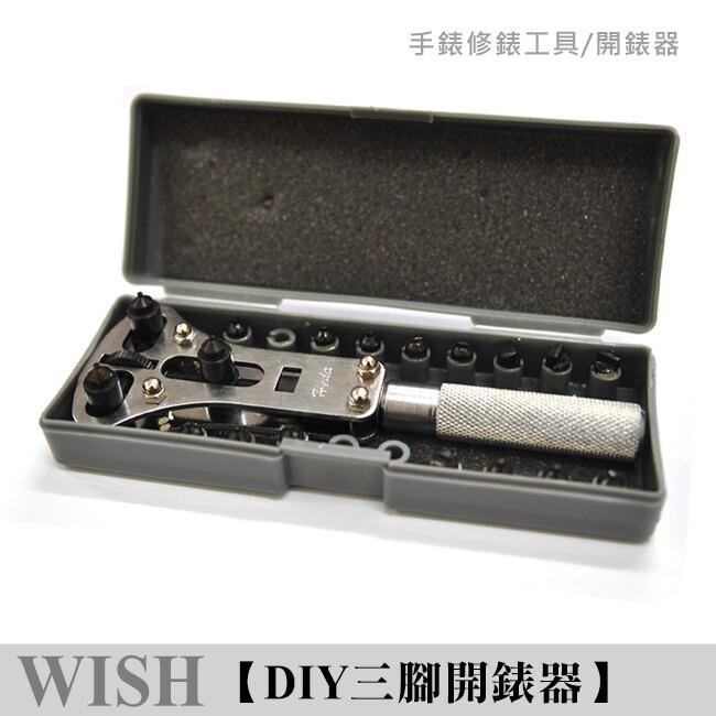 diy 鐘錶三腳開錶器 修錶工具 /拆錶蓋/保養/維修