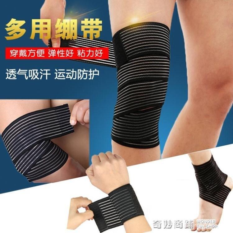 纏繞彈力繃帶護腕跑步護小腿健身籃球運動扭傷護膝護腰護踝護肘男 雙12全館85折