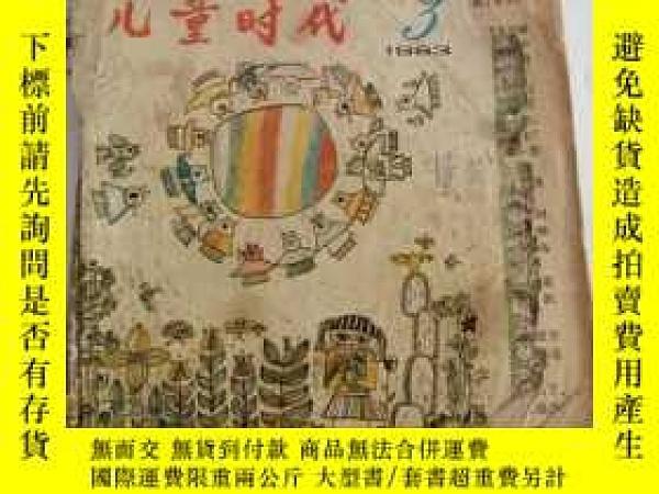 二手書博民逛書店罕見兒童時代1983年合訂本(中國福利會兒童時代出版社,1980年)0009Y13615