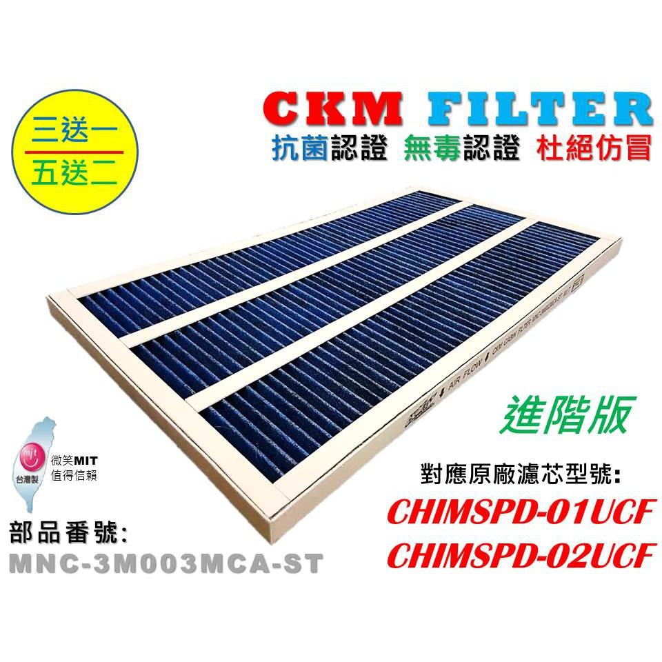 【CKM】3M 超濾淨 進階版 01UCRC-1 抗菌 抗敏 活性碳 濾心 濾芯 濾網 CHIMSPD-01/02UCF