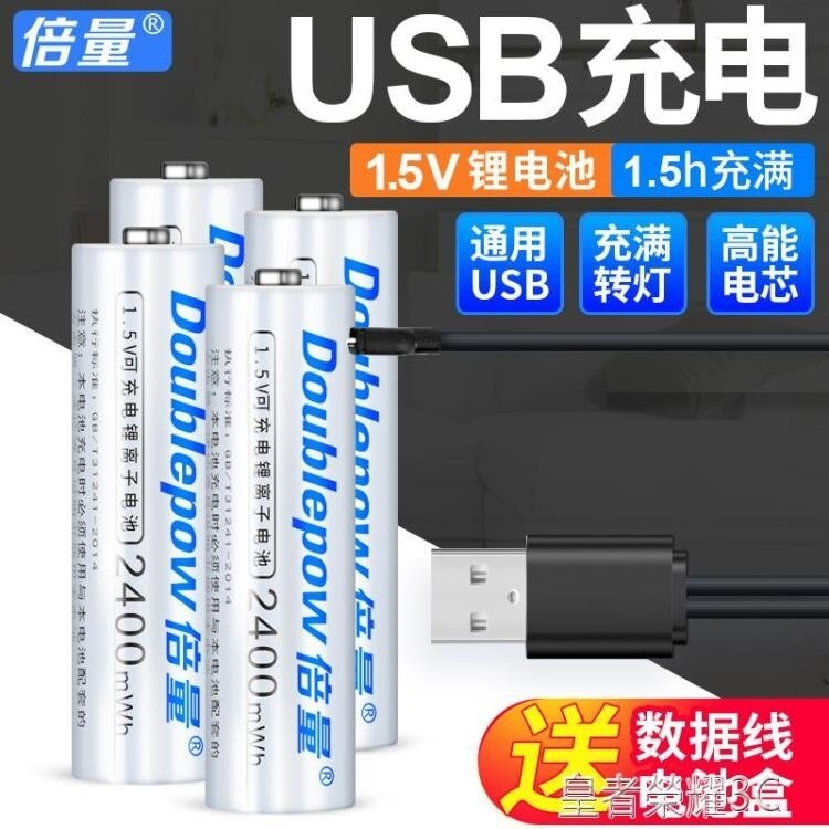 【快速出貨】鋰電池 充電電池5號7號1.5V鋰電池大容量套裝USB可快充AA五號電池 聖誕交換禮物