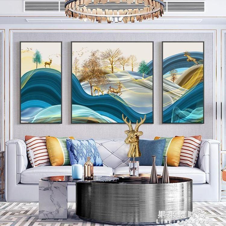 掛畫 客廳裝飾畫沙發背景牆壁畫大氣現代簡約三聯畫新中式招財風水掛畫 【免運直出】