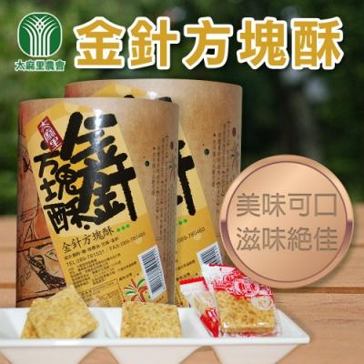 【太麻里農會】金針方塊酥 (200g / 盒  x2盒)