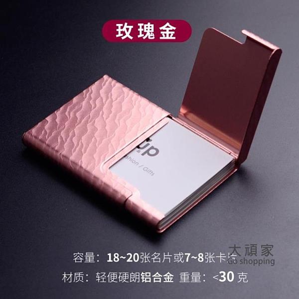 名片盒 名片夾男商務便攜式大容量卡盒卡片收納盒金屬免費客製化刻字