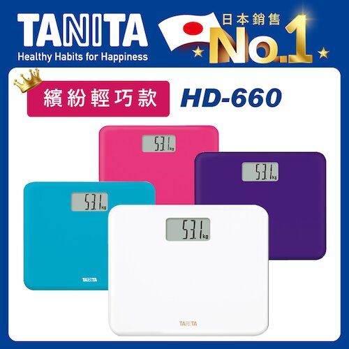TANITA 繽紛輕巧電子體重計HD660