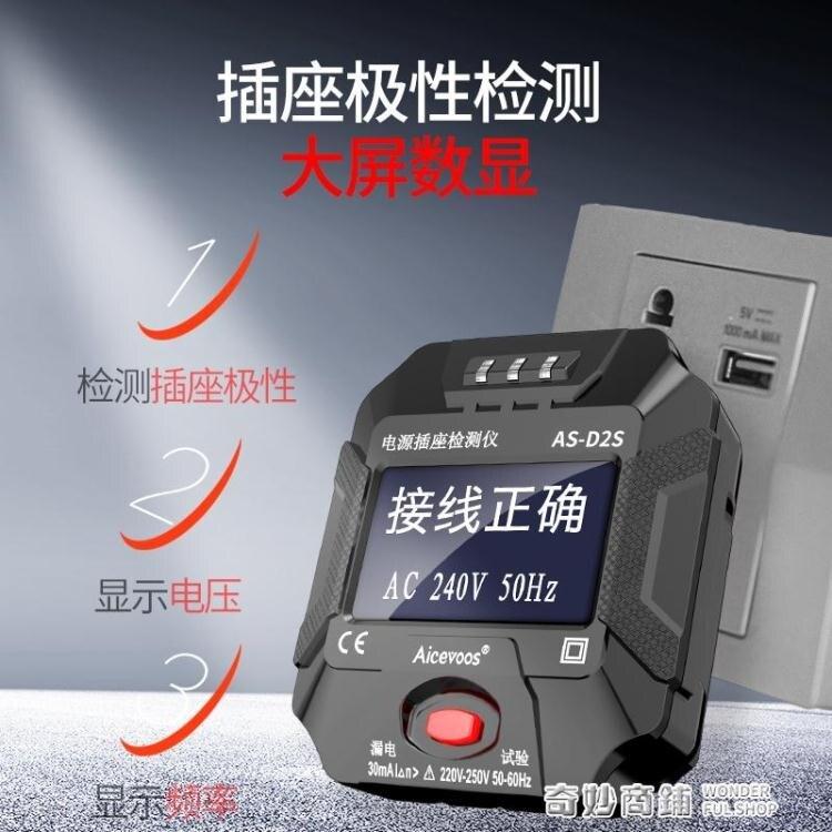 多功能電源相位檢測儀插座測試儀極性線路地線漏電驗電器測電儀器 雙12全館85折