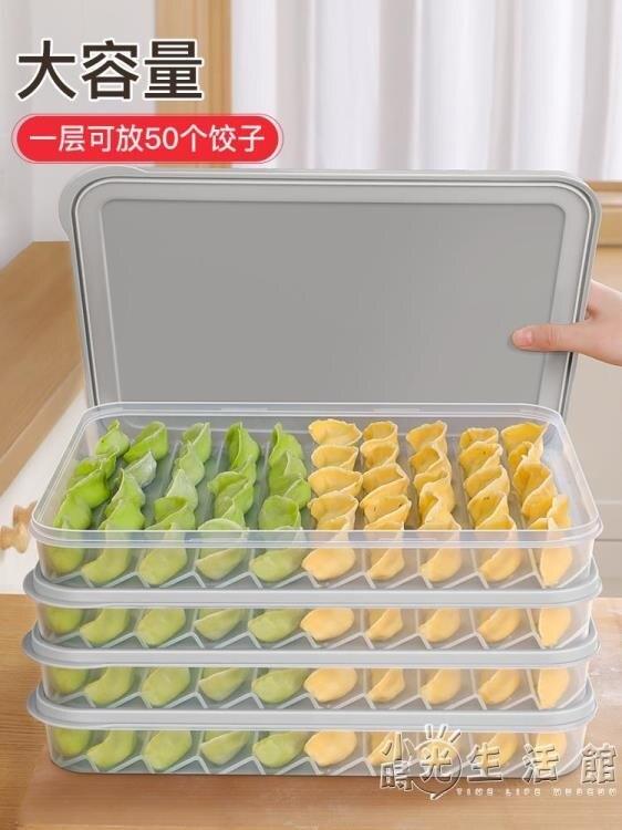 餃子盒家用多層餃子盤冷凍冰箱保鮮收納盒多功能餃子速凍餛飩托盤