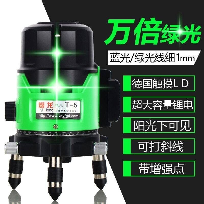 【免運】綠光水平儀藍光5線2線德國歐司朗進口超亮高精度自動強光鋰電激光