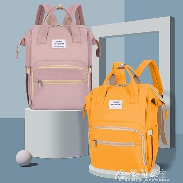 媽咪包後背包女輕便大容量新款時尚超輕外出媽媽包母嬰包背包 快速出貨