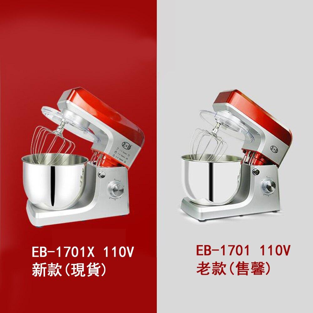 【免運】【台灣現貨】7升雙動商用攪面機 和面機 全自動多功能揉面攪拌廚師機電動打蛋器